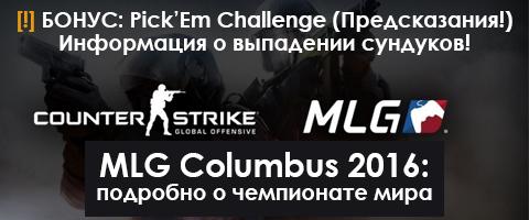 mlg columbus 2016 cs:go
