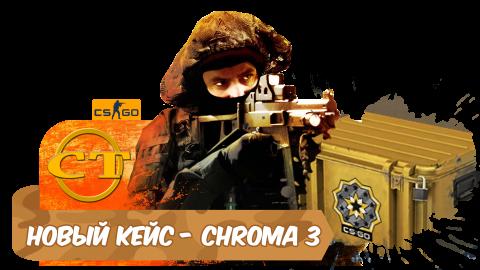 Chroma 3 Case