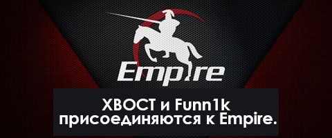 empire xboct funn1k