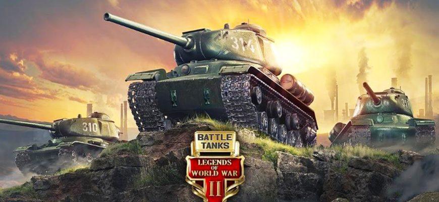 игра в танки